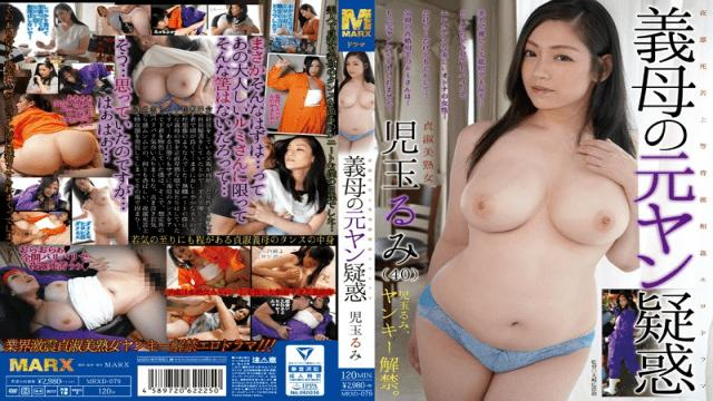 MarxBrothers MRXD-079 Rumi Kodama Jav Porn Former Yang Allegations Of Mother-in-law - MarxBrothers
