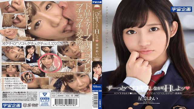 MediaStation MDTM-308 Ai Hoshina Bring your face closer to you, licking a deep kiss and sticking closely with close contact SEX - KM-Produce