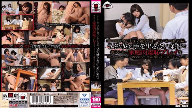 MidnightSnackCompany OYC-055 Shino Megumi My Sisters Is Aiming Pedophile Father-in-law Of The Mothers Remarriage Opponent.My Sister You Accept The Home In Shame Play From His Father-in-law In Conditions That Do Not Generate A Hand To Naive Sister, Had - MidnightSnackCompany