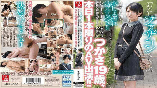 Shirochan ChannelShirochan Channel MUH-001 Jav Short Bobs Suits Simple Pure Heart Black Hair Country Born And Raised Beautiful Girl Tsukasa 19, Today Only One AV Appeared - Imouto Channel