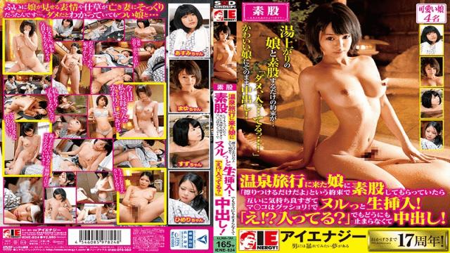Ienergy IENE-824 Jav Kimono My Daughter Who Came To A Hot Spring Trip Got Dressed By The Promise Of Im Just Scratching And I Feel Comfortable With Each Other - Ienergy