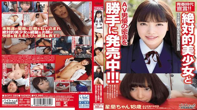 AV BCPV-095 JAV Sex Declaration Of The Youth Era Photographing On Sale Absolutely Beautiful Girls And AV Actors Secret Meetings Without Permission - JAV DVD