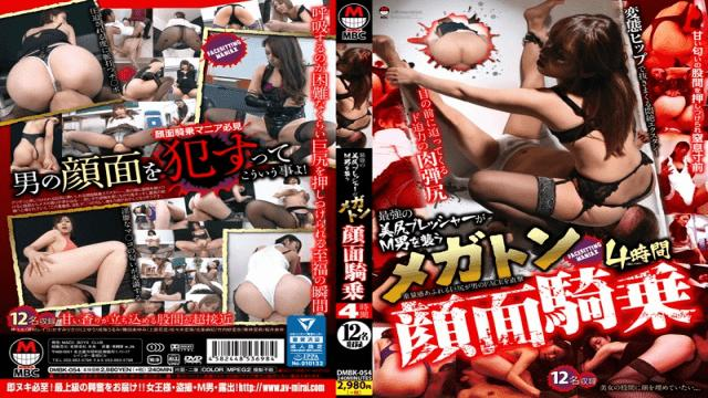 Janes DMBK-054 The Strongest Beautiful Ass Pressure In Megaton Face Sitting On Masochist Men 4 Hours - Janesu