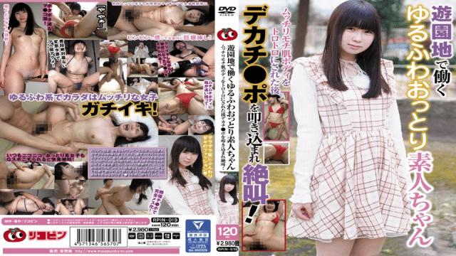 Lycopene/DaydreamClan RPIN-019 Jav Video Loose Stuff Working At Amusement Parks Amusement Amateur Mutirimuri After Scratching The Body Of The Body - Mousouzoku