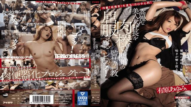 FHD IdeaPocket IPX-095 Ayumi Arihara Convicted Detention Brothers Who Will Succumb To The President Of A Prideful Beauty Woman With A Cock - Idea Pocket