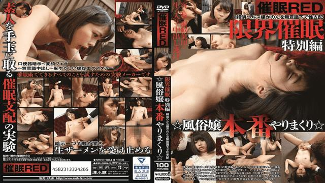 Saimin RED SRED-004 Hypnotic RED Limit Hypnotic Special Edition Mandarin Girl Doing Real Spirit - Red