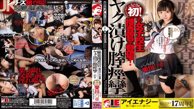 Ienergy IESP-629 Noa Eikawa Noa Eikawa The Narcotics Investigation Squad In Spasmic Orgasmic Drug Addicted Pleasure - Ienergy
