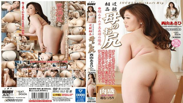 Ruby AWD-099 Asahi Nishiyama A son with a smiley and lovely mother-in-law witnesses the affair scene. The victim who rocks big tits and thrusts the explosion and pants panties - Ruby AV