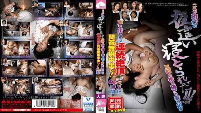 MomotaroEizo MMB-108 This Is It Taken Sleeping Modern Night Crawling! ! ! Voice To Commit Wife Dislikes It Next To The Husband Also Put Out A Continuous Climax Questions Asked In The Not Put Out! 4 Hours Best - Momotaro Eizo