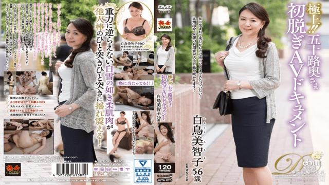 JukujoJAPAN/Emmanuelle JUTA-075 Michiko Shiratori Superb Age Fifty Wifes First Off AV Document - Mousouzoku