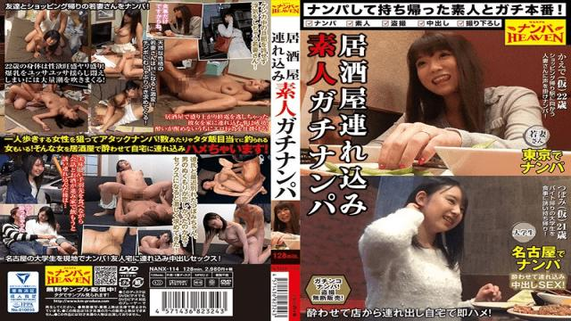 NanpaHEAVEN NANX-114 An Izakaya Amateur Pick Up For Take Home Sex - KM-Produce