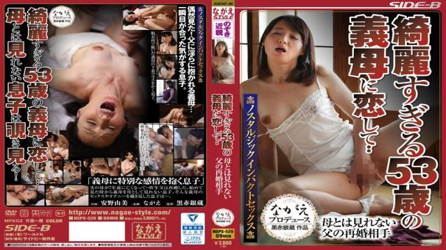 Nagae Style nsps-529 Yumi Anno Falling In Love With A Beautiful 53 Year Old Stepmom - Nagae Style