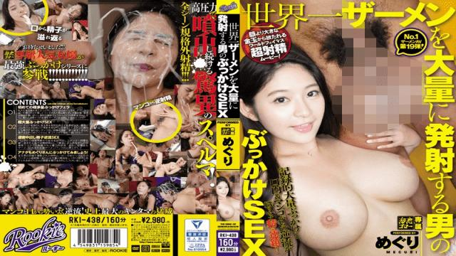 ROOKIE RKI-438 Meguri Topped SEX Tour Of Man That Large Amount Of Fire In The World Semen - ROOKIE AV