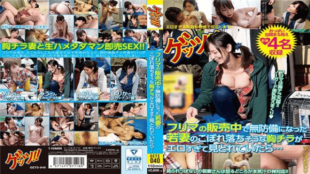 Prestige GETS-040 When I Spilled Likely To Breast Chilla Of Young Wife Became Defenseless We Are Fascinated Too Erotic In The Sale Of The Flea Market - Prestige AV