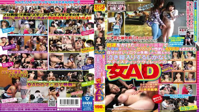 SadisticVillage SVDVD-575 With The Companys Future On The Line, This Female Assistant Director From Sadistic Village Has Had To Put Up With Sexual Harassment And Pranks From The Male Actors And Stuff , And If This Shoot Goes Bad It Will Be All Her Fault - Sadistic Village