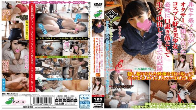 Mousouzoku ZUKK-002 Non-Mote-based Mens Is I Have To As AV And Bought The Record Hidden Camera Video - Mousouzoku