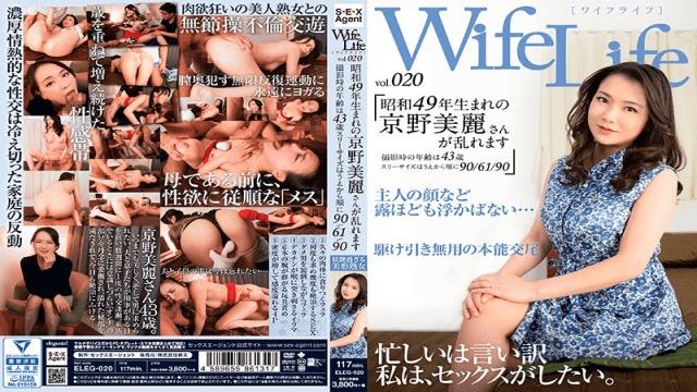 SEXAgent ELEG-020 Mirei Kyono WifeLife Vol.020 Who Was Born In Showa 49 Is Disturbed Age At The Time Of Shooting Is 43 Years Three Size Starts From 90/61/90 - SEXAgent