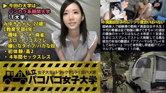 JAV Blu-ray 300MIUM-106 Japan Korean Immediate Saddle Trip with Private Pacopako Womens College Girls University and Track Tent Report.010 - JAV DVD