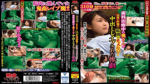 JukujohaTsuraiyo TURA-320 Power Outage Trouble What Dental Clinic In The Dark The Wife In Dental Care Suddenly Blackouts What. I Can Not See It In The Dark - Jukujo ha Tsurai yo