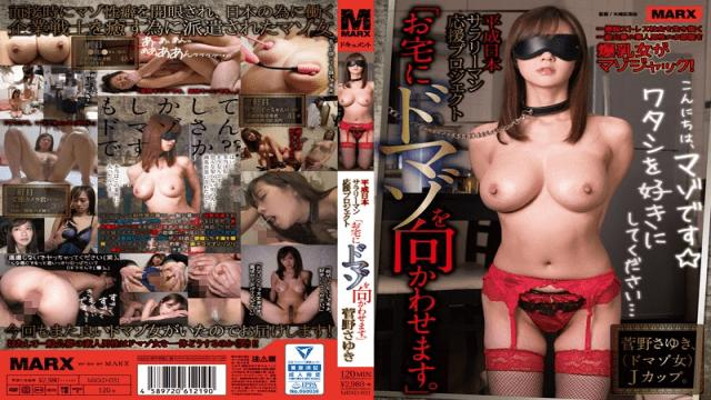 MarxBrothers MRXD-031 Sayuki Kano Heisei Japan Salaryman Support Project I Will Send Domuso To Your House - MarxBrothers