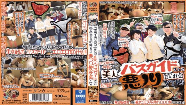 Kunka KUNK-061 FHD My Colleague s Four Men Traveled On A Bus Trip With A Beautiful Bus Guy And A Bad Guy Drinking Party That Recorded More Than Memories Of My Trip VTR - Kunka