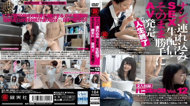Sojitsusha/Mousouzoku PCAS-012 Picking Up Women, Taking Them To A Room And Streaming The SEX Live- Then Selling It As Porn Without Their Permission... Will Ruin Your Life. Sex Streaming vol. 12 - Mousouzoku
