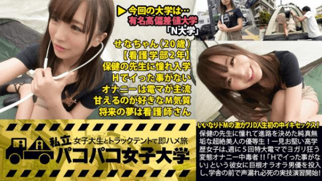 Jav DVD 300MIUM-093 Instantly traveling with a private pacopako womens college girls college student and a truck tent - JAV DVD