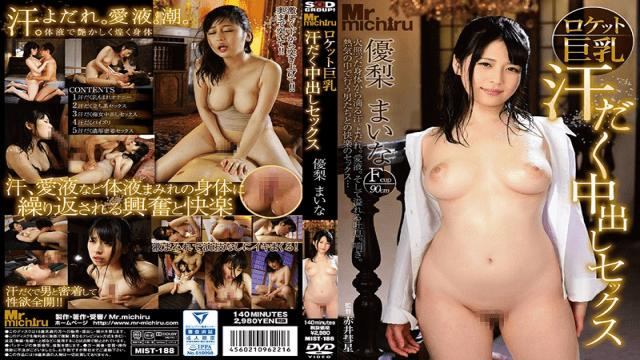 Mr.Michiru MIST-188 Maina Yuuri A sex with a sweaty male and female girls who released libido sexual desire - Mr-Michiru
