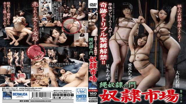 Bermuda/Musozoku BDA-049 Three jav beautiful girls who made their debut as a single piece gathered and released extremely gorgeous shootings called lifting ban bonds - Mousouzoku