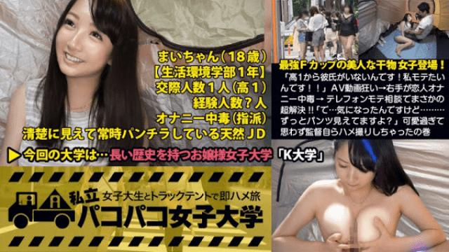 JAV DVD 300MIUM-108 Jav Immediate joker journey with female college student and track tent at private pacopako womens university Report.012 - JAV DVD
