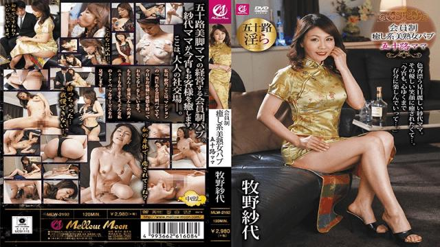 MellowMoon MLW-2192 Sayo Makino Adult Membership Healing System Mature Woman Pub Fifty Road Mama - Mellow Moon