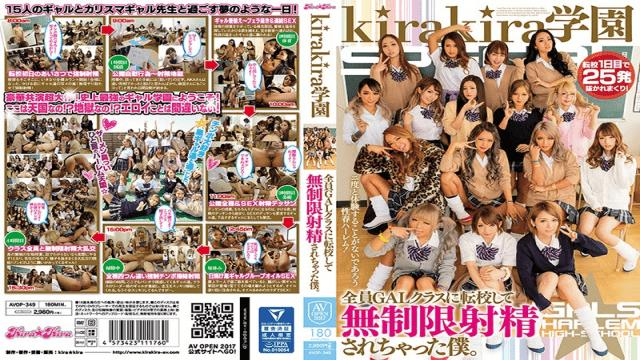 Kira*kira AVOP-349 Jav Schoolgirl All Of My School Girls Transferred To GAL Class And Unlimitedly Ejaculated Me - kira☆kira