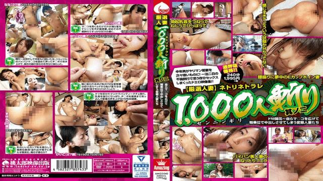 MomotaroEizo AMGZ-040 Selected Married Woman Netnetretlare 1,000 Cuttings Flowering ~ Hentai married women who spread themselves and put them inside at the woman on top posture - Momotaro Eizo