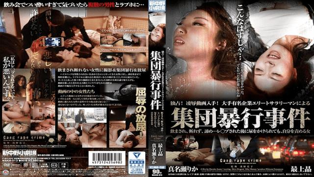 Shinnakano WAKM-013 Exclusive! Torture & Rape Footage! A Gang Rape Commited By Business Man Elites She Was Drugged, Unable To Resist, And Finally Gave Up... After Being Raped, She Was Pissed On, And Still She Blamed Herself Rika Manase, Akira Mogami - Shinnakano