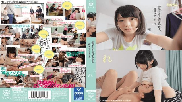 Minimum MUM-299 Ren Hinami Erection Allowed To Put A Smile Is.Slut Girl - Minimum AV