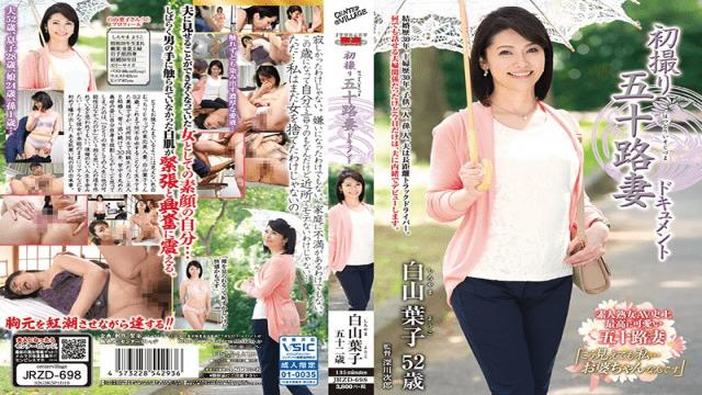 Senta-birejji JRZD-698 First Shooting Age Fifty Wife Document Yoko Hakusan - Senta birejji