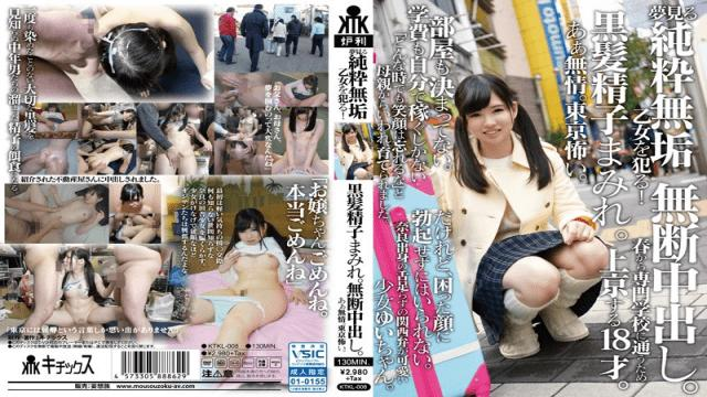 Mousouzoku KTKL-008 We Always Dreamed About Raping An Innocent Young Girl We Splattering Our Semen All Over This Black Hair Beauty And We Having Creampie Sex Without Permission Ahh, Life Is So Cruel Tokyo Is A Scary Place - Mousouzoku