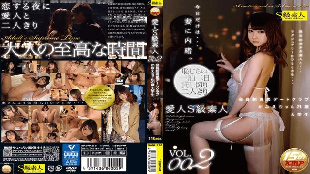 SkyuShiroto SABA-276 Mistress S Class Amateur VOL.002 Membership High-class Date Club Kanayan 21 Years Old University Student - S Kyuu Shirouto