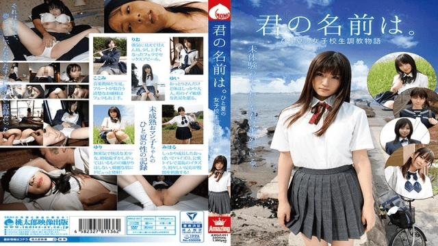 MomotaroEizo AMGZ-051 Your Name Is. School Girls Torture Story Of The Summer - Momotaro Eizo