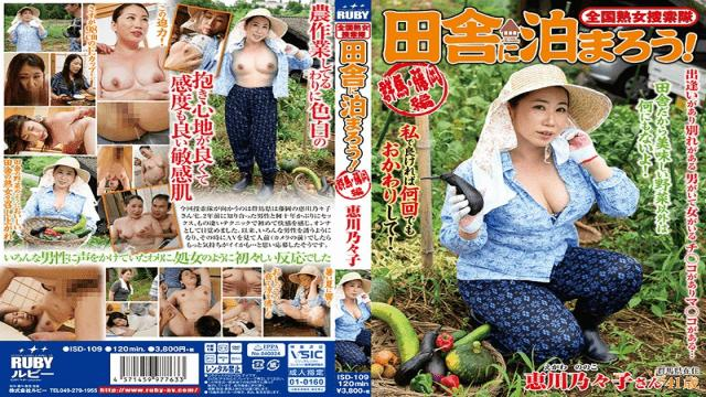 Ruby AV ISD-109 Nonoko Egawa Download JAV A Nationwide Milf Searching Party Lets Stay In The Countryside Gunma Fujioka Hen Ekiko Ekikawa - Ruby AV