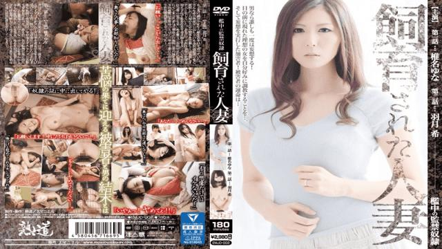 Juku-dou/Emmanuel EMJD-002 Nozomi Hatzuki Yuna Shina Confidential Slave In Married Wife Caged - KSB Kikaku/Emmanuelle