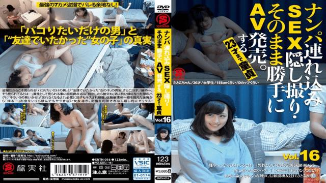 Sojitsusha/Mousouzoku SNTH-016 FHD Moe Hazuki Nanpa Brought In SEX Secret Shooting AV Release On Its Own Will Be 23 Years Old Virgin Vol.16 - Mousouzoku