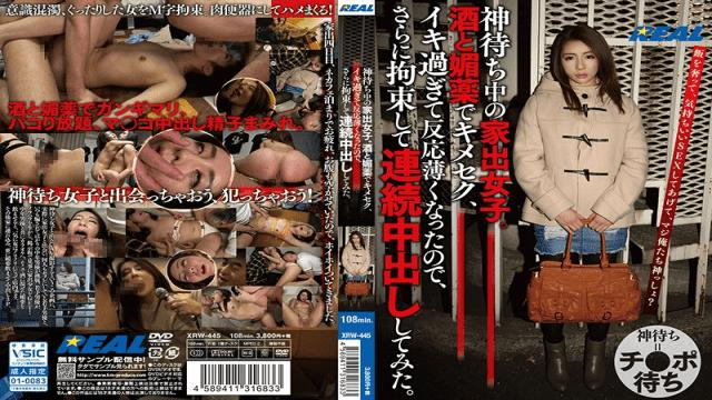 K.M.Produce XRW-445 Jav HD Runaway Girl Waiting For God.It Was Choked With Liquor And Aphrodisiacs - KM-Produce