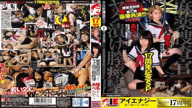 Ienergy IESP-637 Jav Rape Even though I will pursue executives of the organization, I will be captured as a hostage by the sky - Ienergy