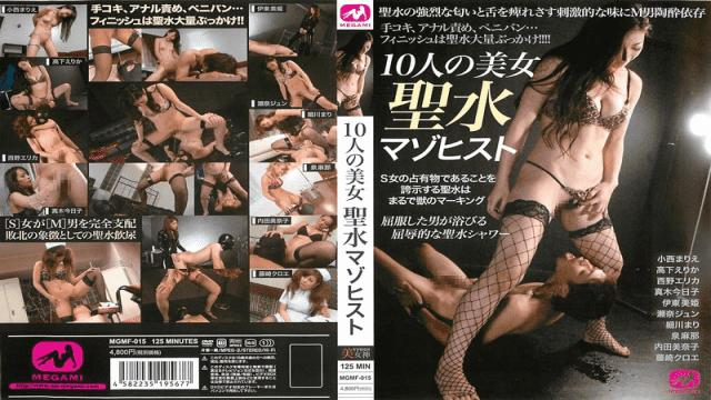 MEGAMI MGMF-015 10 beautiful women holy water masochist - MEGAMI