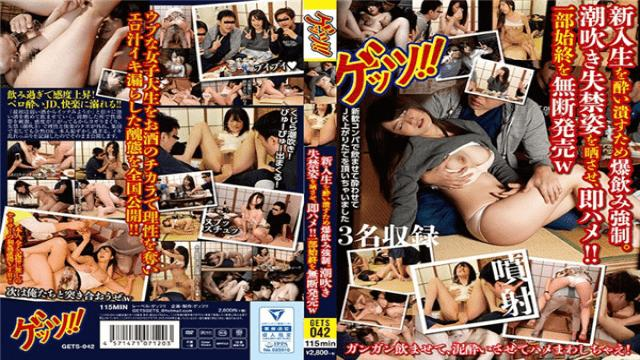 Prestige gets-042 Exploding Drink Seen Forced To Kill Drunk A Freshman.Squirting Not Exposed To Incontinence Appearance, Immediately Saddle Unauthorized Released The Whole Story W - Prestige AV