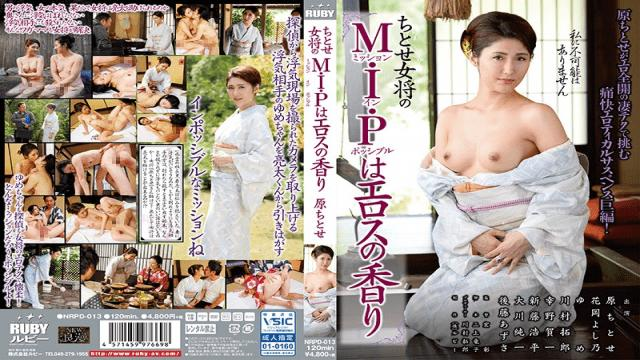 Ruby-AV NRPD-013 Mature Fuck Chitose M Mission I In P Possible Landlady Is Eros Of Fragrance - Ruby AV