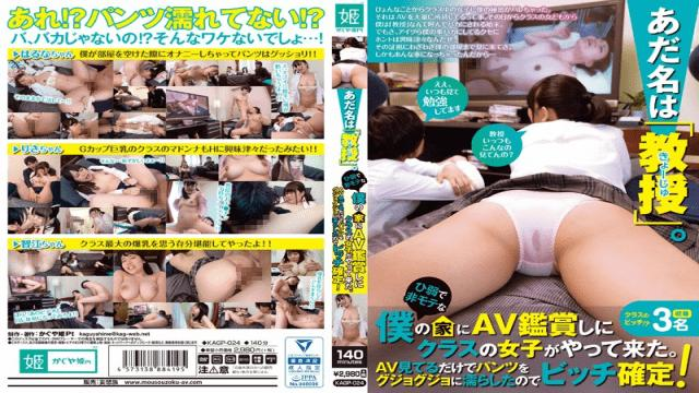 Mousouzoku KAGP-024 Porn JAV Class Girls Came To AV Appreciation For My Weak And Non-motivated House Just Watching AV Wearing Pants In Gujeogguo So Definitely Bitch Haruna Ayane Misa Suzumi Chie Aragaki - Mousouzoku