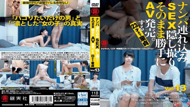 Sojitsusha/Mousouzoku SNTH-013 Picking Up Girls And Taking Them Home For Sex While We Secretly Film It All And Sold As An AV Without Permission A Cherry Boy Until The Age Of 23 vol. 13 - Mousouzoku