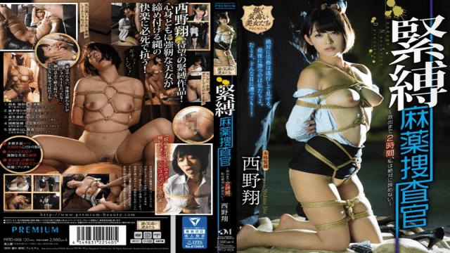 Premium PRTD-008 Nishino Shou Bondage Drug Agent - 2 Hours To Rescue, I Will Never Give Up - Madonna AV, Premium Beauty